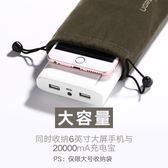 手機袋子充電寶器保護套數據線耳機  百姓公館