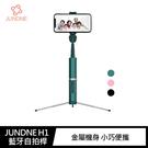【愛瘋潮】 JUNDNE H1 藍牙自拍桿 +遙控器 90公分
