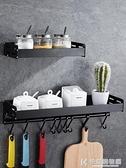 黑色廚房置物架壁掛式免打孔家用太空鋁調味調料收納架子掛件神器 NMS快意購物網