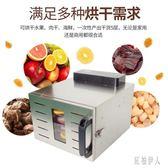 220V 水果烘干機 家用小型食品烘干機寵物果蔬溶豆烘干機干果機5層 aj7408『紅袖伊人』