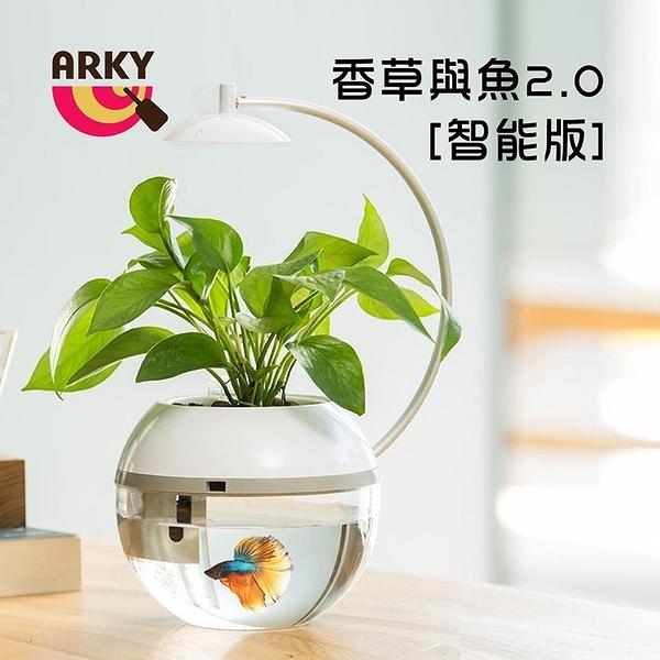 香草與魚2.0智能版 Herb&Fish Connect. LED植物燈 開運魚缸 魚草共生 APP監控
