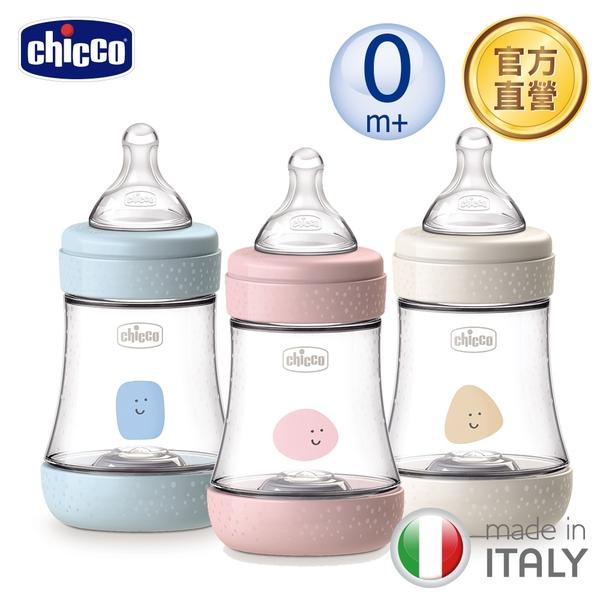 【特惠3入組】chicco-Perfect 5-完美防脹PP奶瓶150ml(小單孔)
