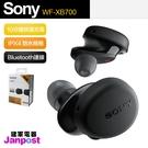 Sony WF-XB700 重低音 真無...