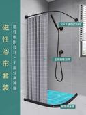 磁性浴簾套裝 免打孔浴室弧形浴簾杆衛生間擋水條隔斷簾加厚防水布  中秋降價