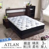 亞特蘭 田原風格健康護脊三線獨立筒床墊-單人3x6.2尺