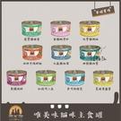 WERUVA唯美味[天然主食貓罐,10種口味,85g,泰國製](單罐)