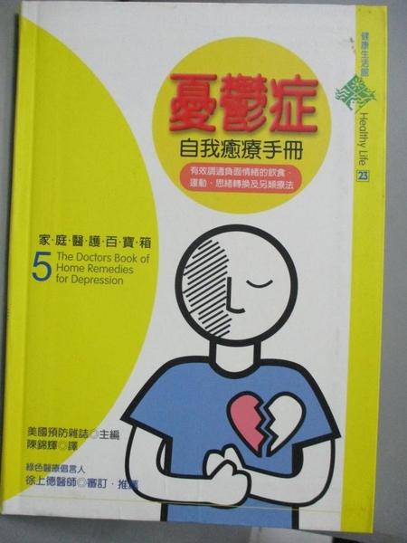 【書寶二手書T9/心理_HSW】憂鬱症自我癒療手冊_陳錦輝
