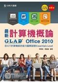 最新計算機概論 Office 2010含ICT計算機綜合能力國際認證Essent