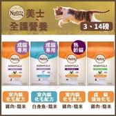 【贈涼墊S號*1】美士NUTRO《全護營養貓 熟齡貓|強效化毛雞肉|室內成貓(雞肉/白身魚) 》14磅