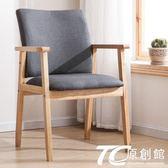 實木餐椅 實木餐椅現代簡約家用北歐木椅子靠背椅書桌椅扶手椅簡易休閑凳子