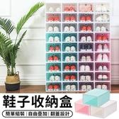 【台灣現貨 B019】 鞋子收納盒 掀蓋式鞋盒 鞋盒 DIY組裝 鞋架 收納盒 透明鞋盒 收納 生日 衣物
