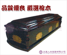 【大堂人本】環保蓮花火葬棺木 (黑 原木色)