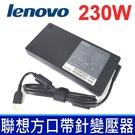 新款超薄 LENOVO 230W 原廠變壓器 黃口帶針 充電器 電源線 充電線 Y900 Y910 Y920 P51S Y7000 Y7000P Y7000SE