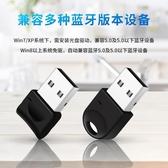 時代藍芽適配器USB臺式機音響發射器5.0免驅動4.0接收pc電腦