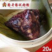 《好客-楊哥楊嫂肉粽》紫米粽(20顆/包)(免運商品)_A052009