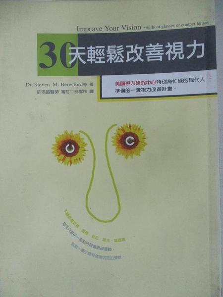 【書寶二手書T2/醫療_BUT】30天輕鬆改善視力_翁雪珍, DR.STEVERN M