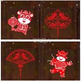 元旦年畫貼紙商場玻璃櫥窗裝飾門店活動場景布置新年春節剪紙 【快速出貨】