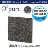 【Opure 臻淨】A1 mini 第一層含沸石活性碳濾網(A1mini-B)  Honeywell 16300