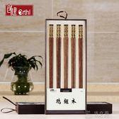 無漆無蠟家用防滑雞翅木筷子5雙禮盒裝    俏女孩