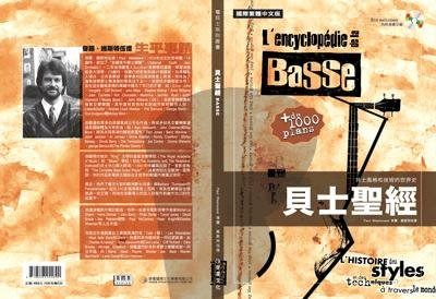 小叮噹的店- 貝士教本 貝士聖經(Basse) 255890