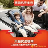 德國機靈寶貝安全座椅嬰兒童車載360度旋轉0-2-4-8-12歲寶寶坐椅【小橘子】