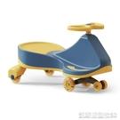 兒童扭扭車寶寶玩具滑行萬向輪防側翻溜溜車大人可坐妞妞車搖擺車 【快速出貨】