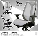 椅子 辦公椅 書桌椅 電腦椅【I0236】Stan獨特高彈力人體工學電腦椅 MIT台灣製 完美主義