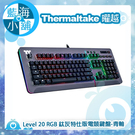 Thermaltake 曜越 Premium Level 20 RGB 櫻桃軸Cherry MX鈦灰特仕版電競鍵盤-青軸(KB-LVT-BLSRTC-01)