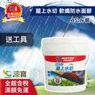 【漆寶】立邦水性軟纖防水の面膠 屋上水切(4KG裝) ◆買1罐送室外精巧工具組◆