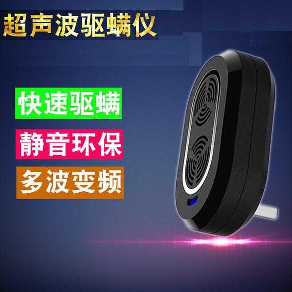 新款超音波家用除蟎儀 無耗材無輻射電子除塵蟎器 雙喇叭智慧變頻殺蟎蟲機 宿舍必備