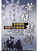 二手書博民逛書店 《黃埔精神》 R2Y ISBN:9789577133779│劉志軍