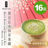16袋【御奉】黑豆玄米抹茶拿鐵 12入/袋–原葉研磨茶粉袋裝