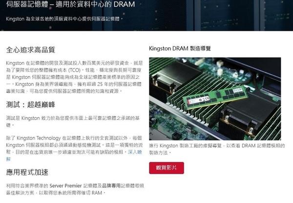 新風尚潮流 【KSMRS4-16GB】 金士頓 16G 伺服器記憶體 DDR4 REG 終身保固 KSM26RS4/16MEI KSM29RS4/16MEI