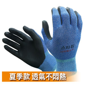 韓國薄款透氣防滑手套耐磨工作防護勞保手套休閒手套適登山溯溪露營騎車 倉儲搬運