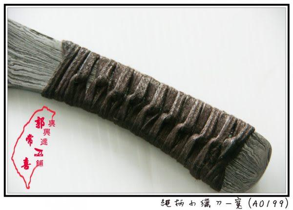 郭常喜與興達刀具--郭常喜限量手工刀品 繩柄小獵刀 (A0199)共兩款可選擇