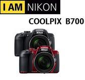 【32G配組】NIKON COOLPIX B700 (公司貨)