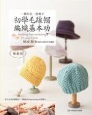 一個針法一頂帽子 初學毛線帽編織基本功(暢銷版):16款30頂鉤針&棒針的手織帽
