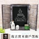 復古木質黑板 留言板 實木窗戶造型 仿舊...