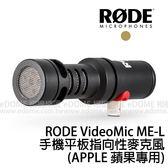 RODE 羅德 Video Mic ME-L APPLE 蘋果手機平板指向型麥克風 (24期0利率 免運 正成公司貨) RDRDVMML