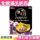 【煙燻柴魚】日本日清 懷石綜合貓糧 單口味 220g 貓咪 餅乾 貓食【小福部屋】
