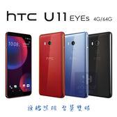 HTC U11 EYEs 4G/64G