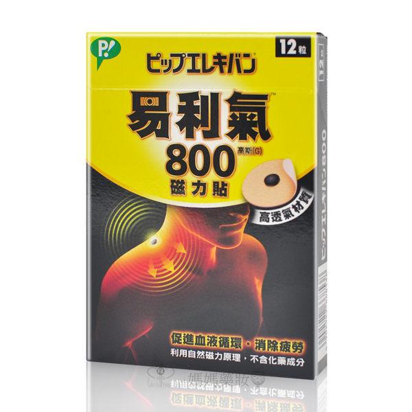 易利氣 800磁力貼12粒/盒  (6入)【媽媽藥妝】