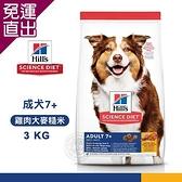Hills 希爾思 6938HG 成犬7歲以上 雞肉大麥糙米 3KG 寵物 熟齡犬 狗飼料 送贈品【免運直出】