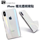 極光透明背貼 iPhone 11 Pro ixs max ixr ixs ixs i8 i7 Plus SE2 Note 10 + 保護貼 背貼 炫彩彩膜 炫光貼