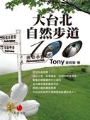 書大台北自然步道100