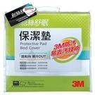 【3M專櫃】獨賣新絲舒眠保潔墊雙人加大包套 (立體式)6尺X6.2尺