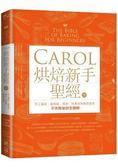 Carol烘焙新手聖經(下):手工蛋糕、蛋糕捲、慕斯、純素與無麩質蛋糕不失敗秘訣