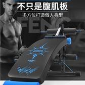 美背機 仰臥起坐健身器材家用多功能男士運動輔助器仰臥起坐板腹肌健身器xw 全館85折