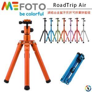 【】美孚 MeFOTO RoadTrip Air 鎂鋁合金藍牙反折可拆腳架套組