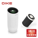 DIKE Pure車用/家用空氣清淨機+濾芯(1機2芯)DUC110WT+DUC100